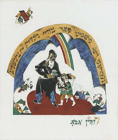 Lissitzky KHAD GADYO