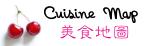 美食地圖。Cuisine Map