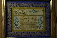 Calligraphic Panel