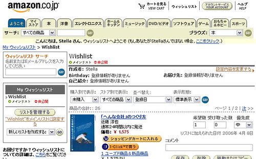 Amazon.co.jp My Wishlist