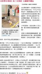 20060415_Taiwan_News