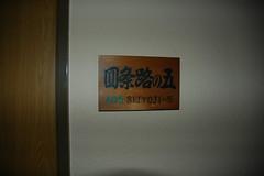 Hotelroomsecret 2