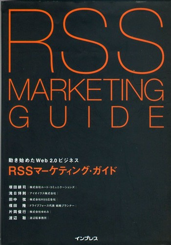 RSS Marketing Guide