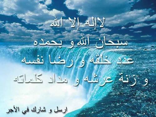 Allah,dhikr