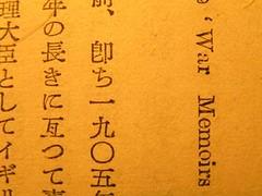 War Memoirs preface