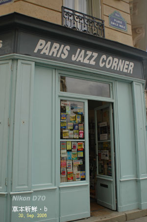 Jazz CD shop