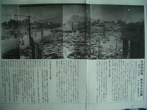 Downtown Kumamoto, 1945 (Kumanichi)