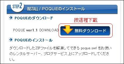 poque.jp.01