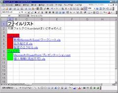 ファイルアップ スクリーンショット