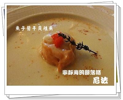 尼法_魚子醬干貝鮭魚