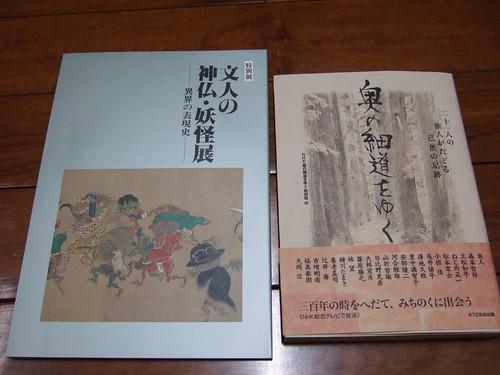 山寺芭蕉紀念館買的書