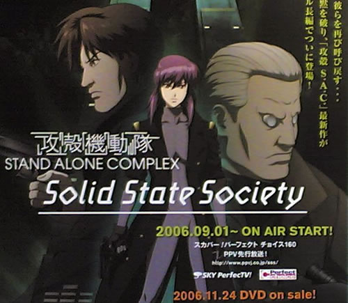 Ghost in the Shell: Solid State Society (close-up)