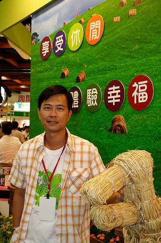 台灣休閒農業發展協會秘書長 (by Audiofan)