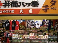 Gift Shop Kyoto