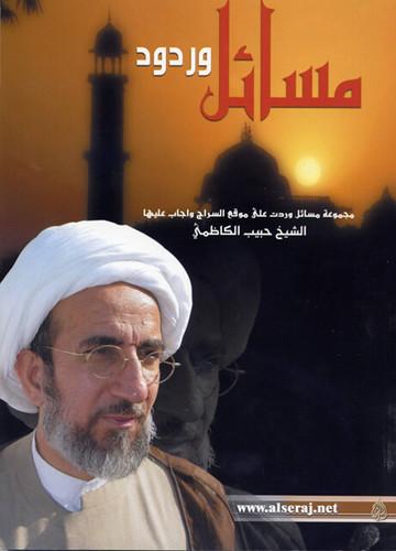 كتاب الكاظمي