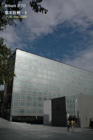 阿拉伯文化�心(Institut du Monde Arabe)