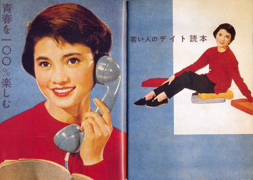 Japanese ad, 1950s-1970s