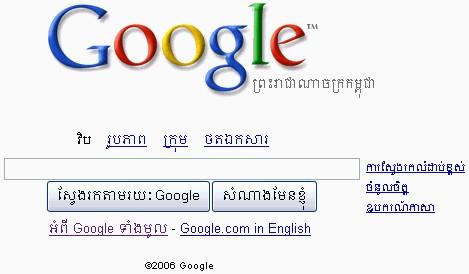 Khmer Google