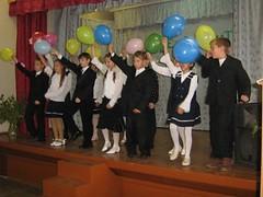 Поздравление от начальной школы