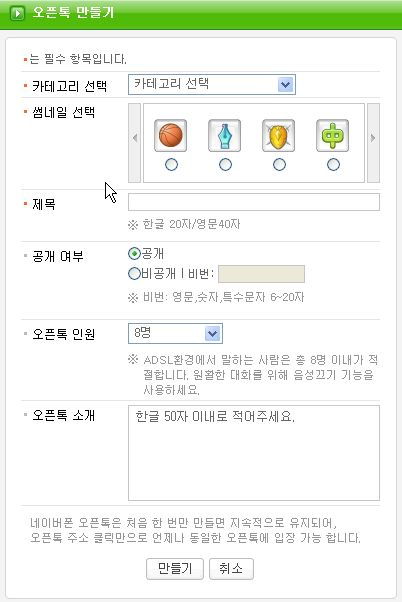 naver_open_talk_add