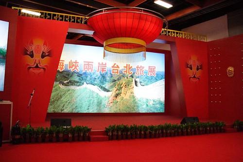 海峽兩岸台北旅展表演舞台