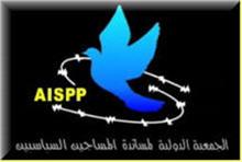 L' Association Internationale de Soutien aux Prisonniers Politiques