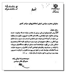 19 August 2006 letter from Iran's Ministry of the Interior