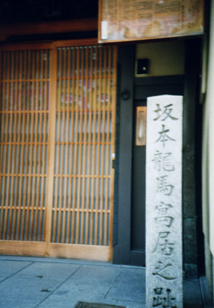坂本龍馬寓居の跡地