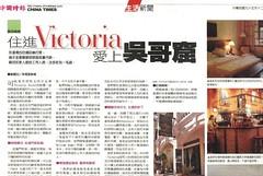 061204中國時報報導吳哥窟維多利亞