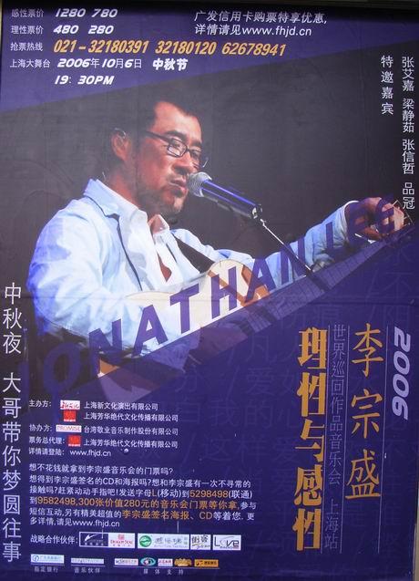 李宗盛理性与感性音乐会上海站10月6日海报