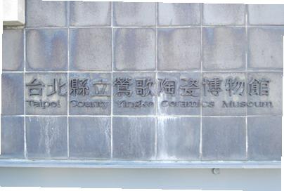 鶯歌陶瓷博物館03