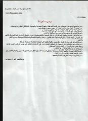 mabade2 el 7araka