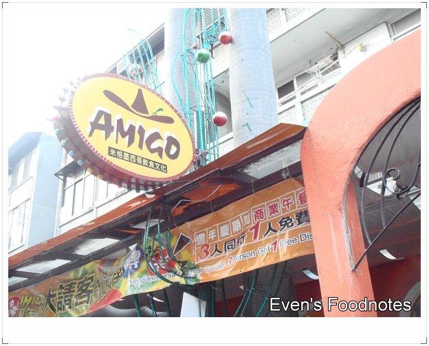 Amigo墨西哥餐廳(光復店)_02