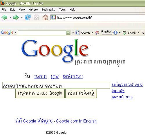 google_khmer