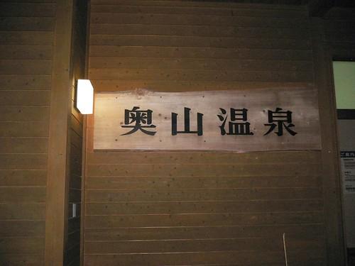 奥山温泉#4