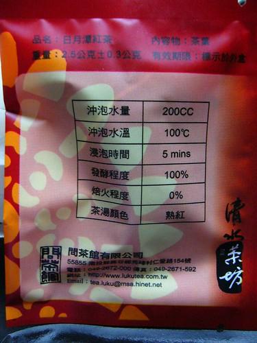 日月潭紅茶立體茶包標示
