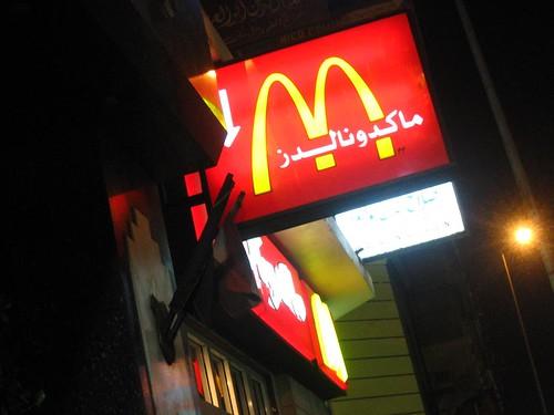 McDonald's Cairo