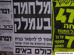 Hebrew Poster