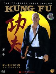 Kung Fu (1st Season) DVD