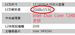 搭配超強LCD的X60 (by tenz1225)