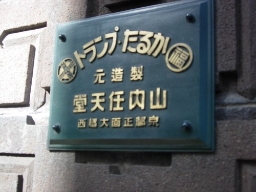 Nintendo first building