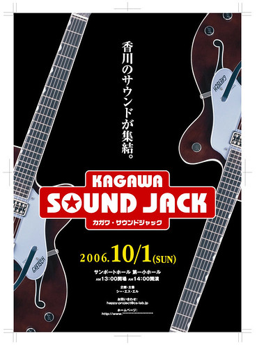 SOUNDJACK チラシout