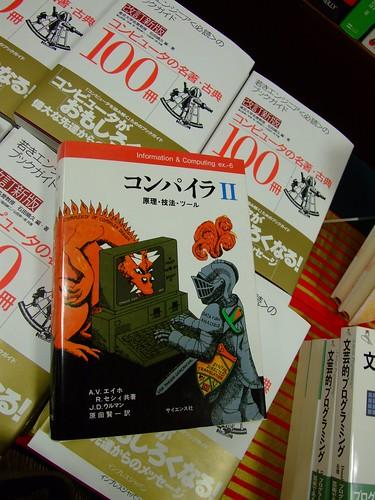 El Aho Sethi Ullman en japonés class=