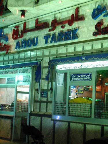 Abou Tarek, Kushari Joint