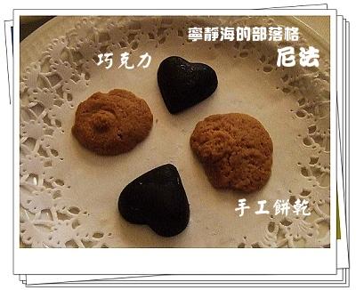 尼法_手工餅乾與巧克力