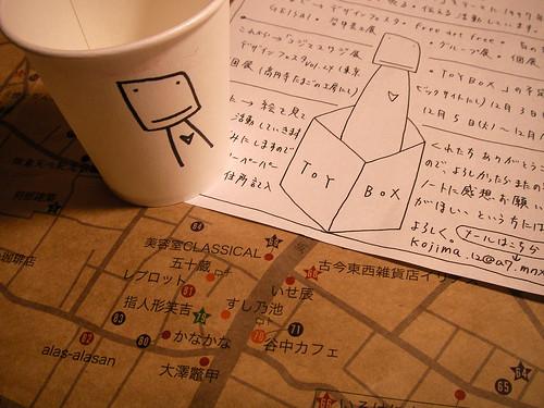 kojima yuji cup