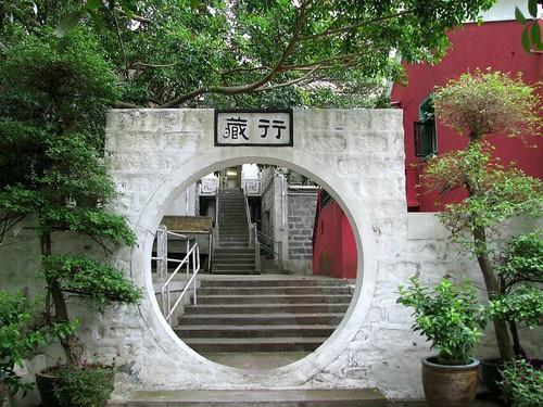 Świątynia Po Lin