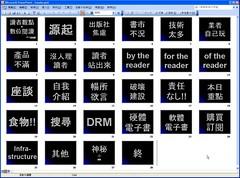 Screenshot - 2006_11_27 , 下午 05_36_04 (by tenz1225)