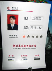 Bank of China customer service feedback system