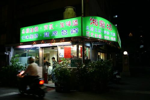 湘鼎坊夜景 (by tenz1225)